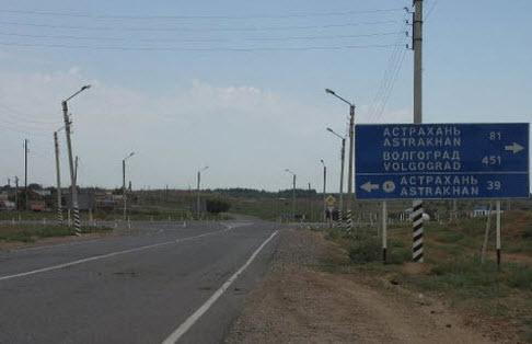 дорога на Астрахань