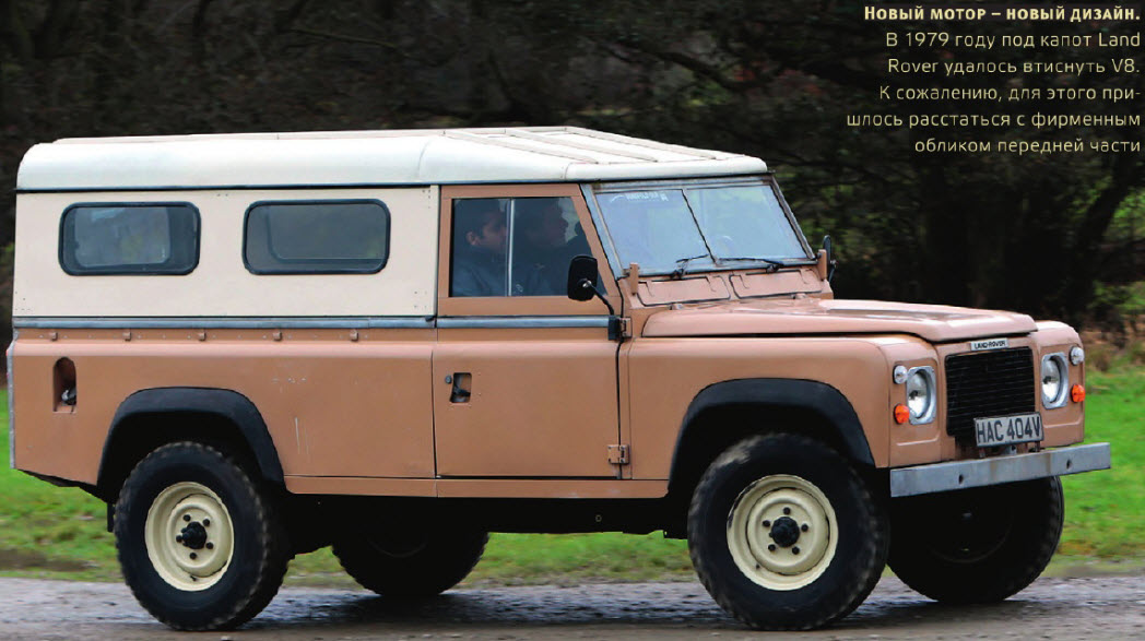 articles/land-rover-v8